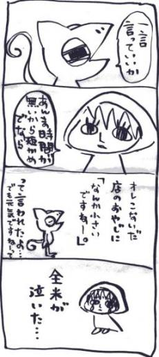 fujyomadoushi.JPG
