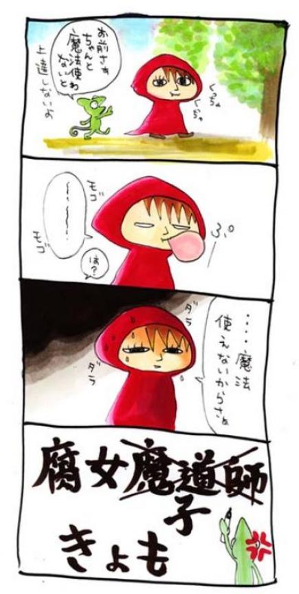 madoushikyomo3.jpg