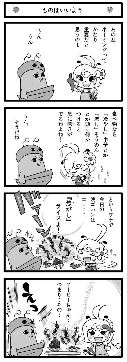 めぞぶん!024.jpg