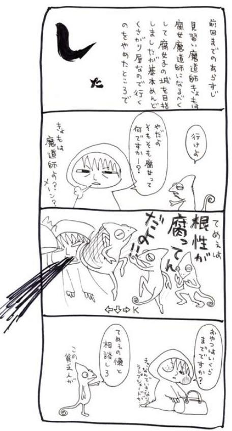 madoushikyomo2.jpg
