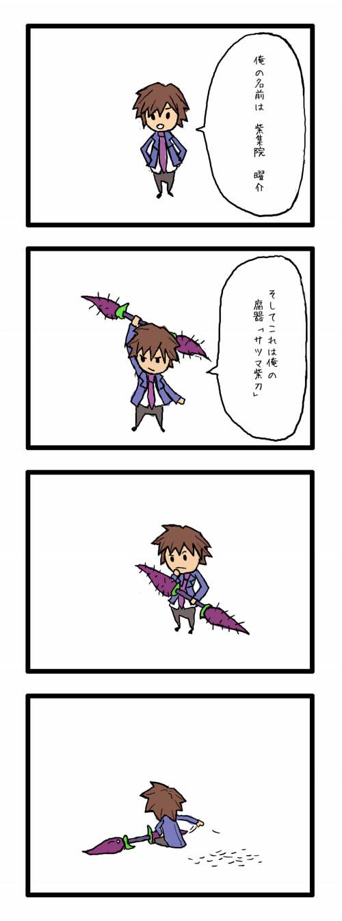紫集院とサツマ紫刀