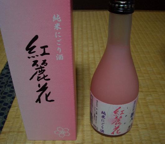 純米にごり酒 紅麗花 3,21