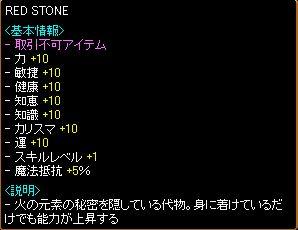 Red Stone.jpg