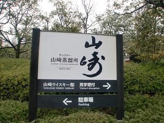 山崎.JPG
