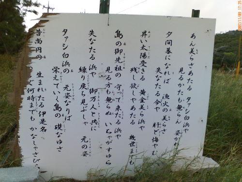 伊是名島で見つけた歌碑1
