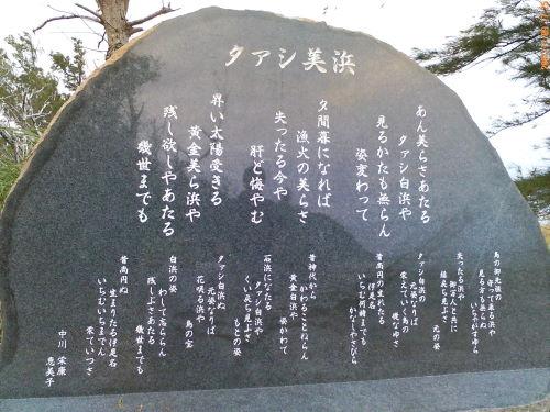 伊是名島で見つけた歌碑2