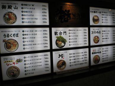 沖縄そば博物館