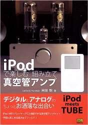 iPad本