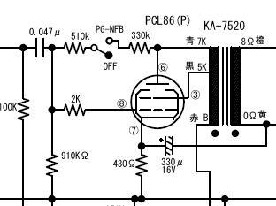 PG切り替え回路