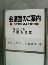 kyusyu11.jpg
