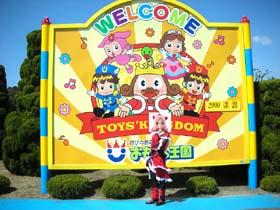 おもちゃ王国にプリキュア参上