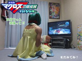 ゲームをする時はテレビから離れて!