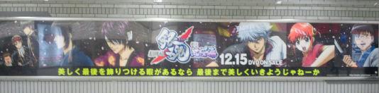 池袋駅 新訳紅桜篇巨大ポスター