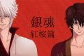 新訳紅桜篇