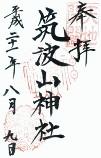 筑波山神社ご朱印