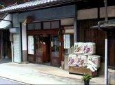 西尾酒造蔵