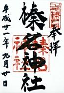 榛名神社43 ご朱印.jpg