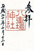 八重垣神社04 ご朱印.jpg