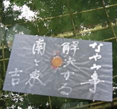 八重垣神社13 鏡の池.jpg