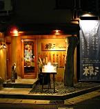 松江11 居酒屋根っこ.jpg