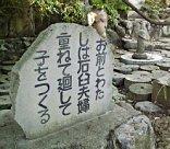多賀神社の石臼夫妻
