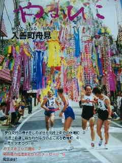 Kansai electric power PR paper.jpg