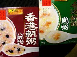 071003李錦記 SBの香港粥-s.JPG
