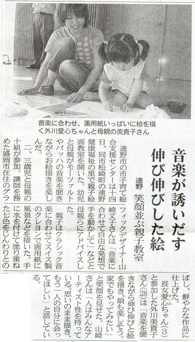遠野アート岩手日報.jpg