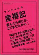 産褥記 著者:吉田紫磨子