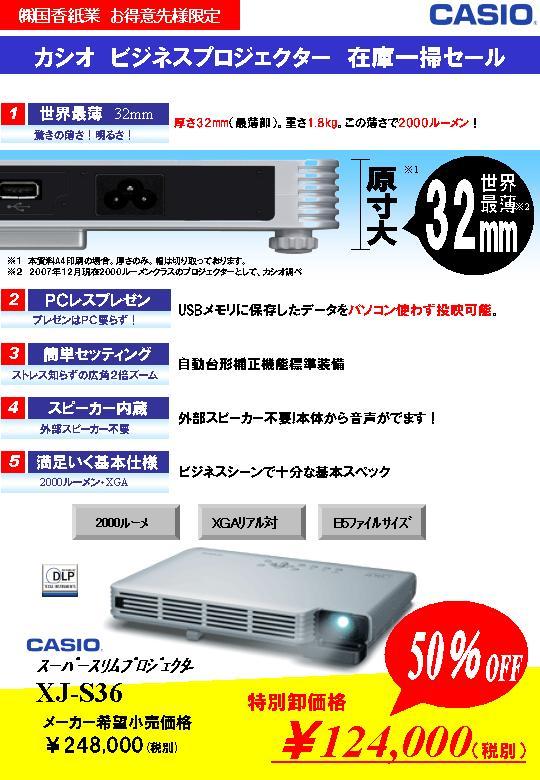 080519XJS36プロジェクター.jpg