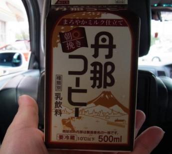 丹那コーヒー牛乳