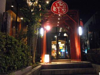 ぼて福三島店