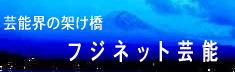 フジネット芸能ロゴ