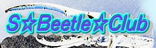 ≪S☆BEETLE☆CLUB≫