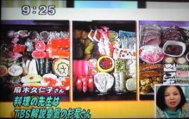 20100120麻木久仁子2