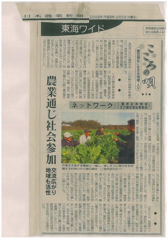 08.2.5農業新聞 ひかり園菜の花収穫s-.jpg