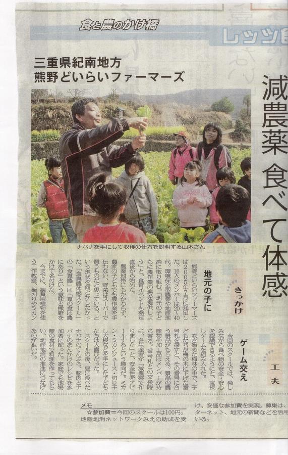 07.2.22農業新聞1
