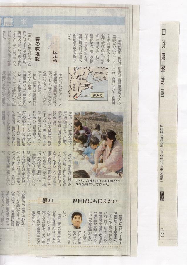 07.2.22農業新聞2