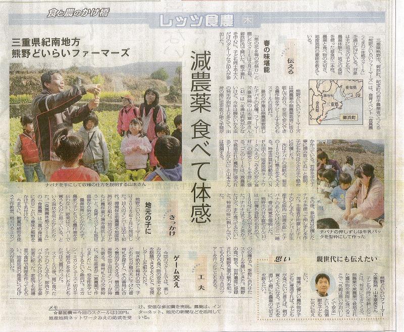 2月22日日本農業新聞