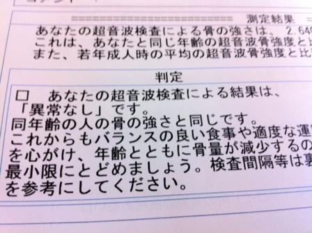 kenkou002.jpg