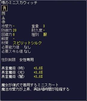 噂のミニスカウィッチ.JPG