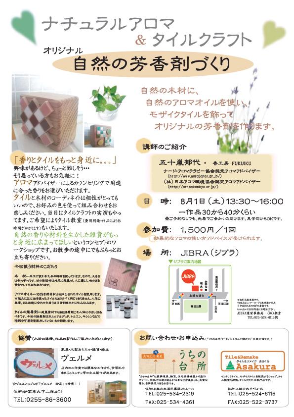 自然の芳香剤作り.jpg