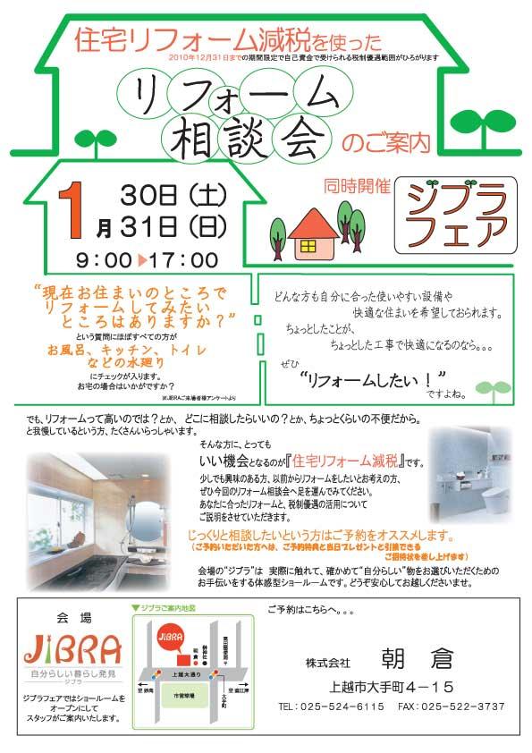 朝倉ジブラフェア.jpg