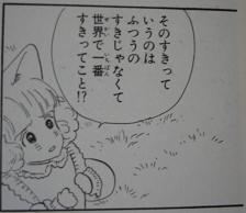 チビ猫ピンチ