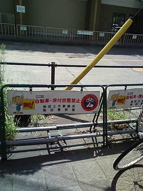 放置自転車は名古屋市と警察 | 街の迷惑な人と無責任な役所 ...