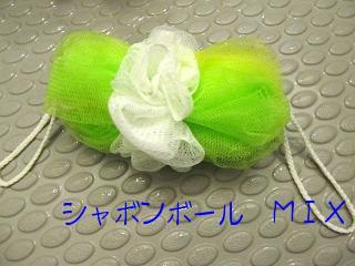 シャボンボール
