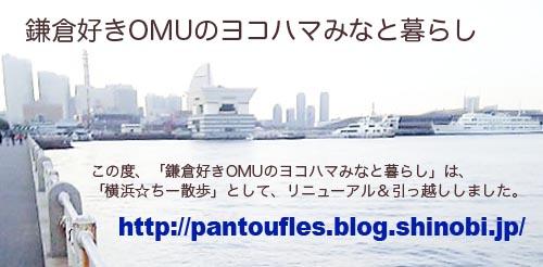 kamakurasukiomu.jpg