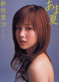 新垣里沙写真集「あま夏」