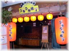 2009-09-22_湯の川温泉04.jpg