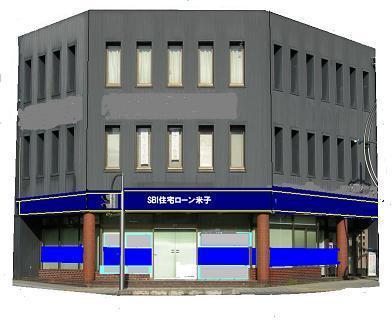 SBI住宅ローン米子完成予想図.JPG
